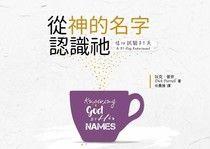 信心試驗31天:從神的名字認識祂【PDF】