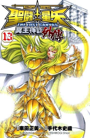 聖鬥士星矢 THE LOST CANVAS冥王神話外傳 (13)