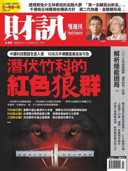 財訊雙週刊 第549期 2018/02/22