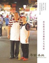 尋常.台北|活力夜市:夜色與美食交織的人生況味