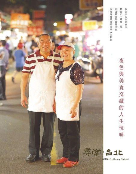 尋常.台北 活力夜市:夜色與美食交織的人生況味