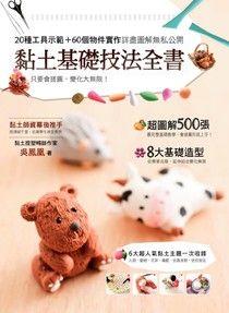 黏土基礎技法全書