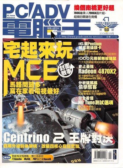 PC home Advance 電腦王 09月號/2008 第50期