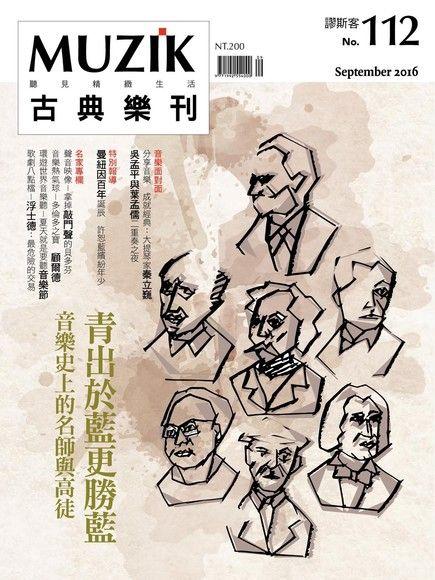 MUZIK古典樂刊 09月號/2016 第112期(右翻)