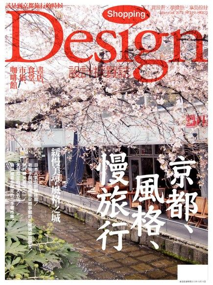 Shopping Design 07月號/2012 第44期