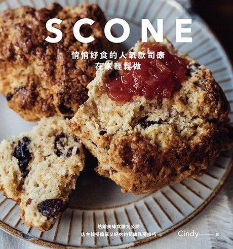 SCONE悄悄好食的人氣款司康在家輕鬆做