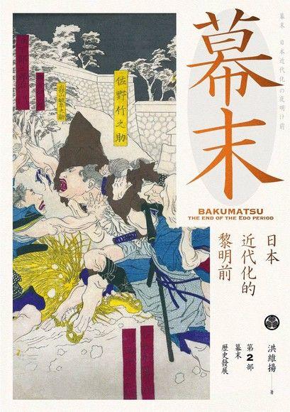幕末:日本近代化的黎明前【第二部 幕末歷史發展】