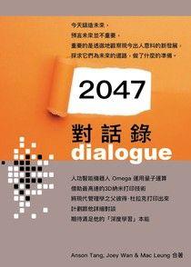 2047 對話錄