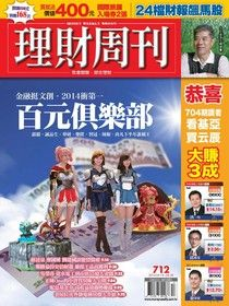 理財周刊 第712期 2014/04/17