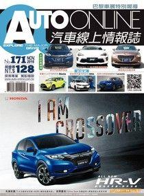 AUTO-ONLINE汽車線上情報誌 11月號/2016 第171期