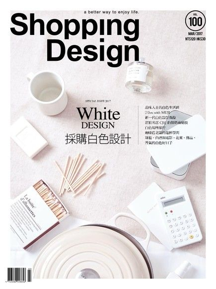 Shopping Design 03月號/2017 第100期