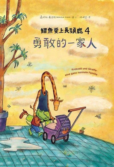 鱷魚愛上長頸鹿4:勇敢的一家人