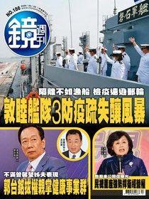 鏡週刊 第186期 2020/04/22