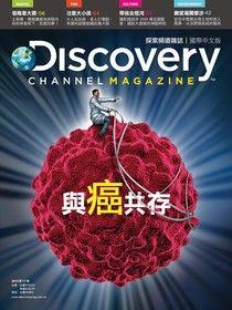 Discovery 探索頻道雜誌國際中文版 11月號/2013 第10期