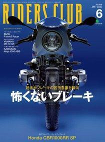 RIDERS CLUB 2017年6月號 No.518 【日文版】