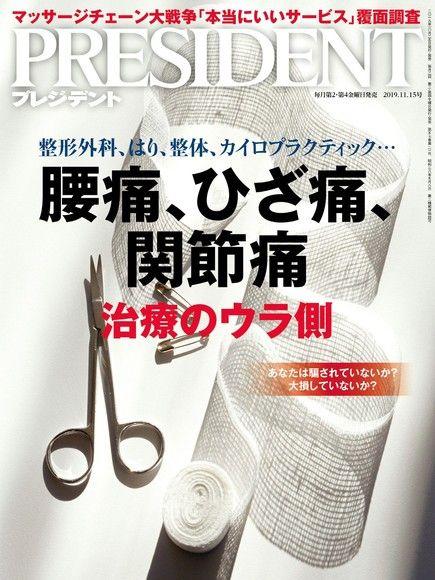 PRESIDENT 2019年11.15號 【日文版】