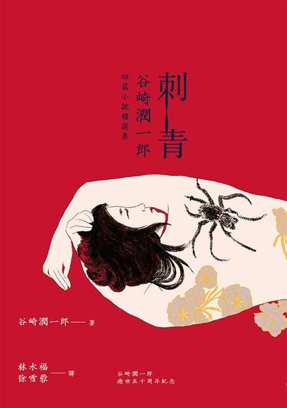 刺青:谷崎潤一郎短篇小說精選集