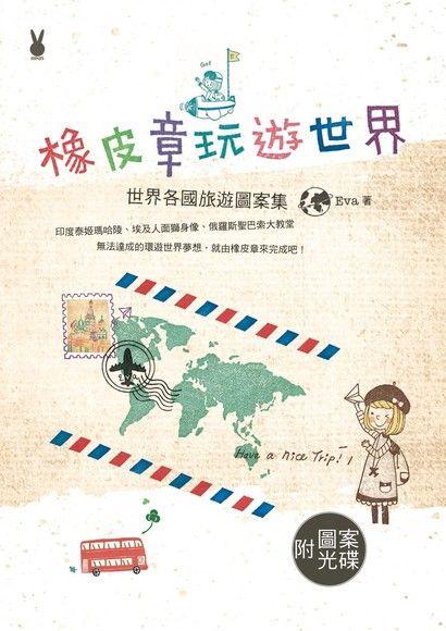 橡皮章玩遊世界:世界各國旅遊圖案集
