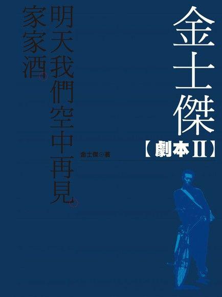 金士傑 劇本II