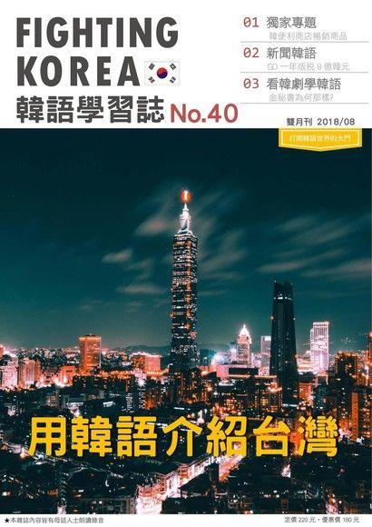 Fighting!KOREA韓語學習誌雙月刊 08月號/2018 第40期
