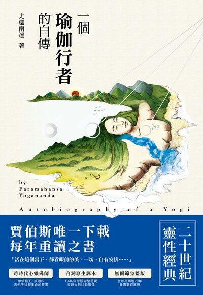 一個瑜伽行者的自傳(台灣譯者,全文無刪節版)