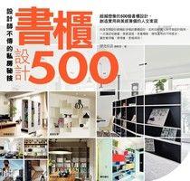 設計師不傳的私房秘技:書櫃設計500