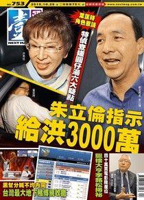 壹週刊 第753期 2015/10/29