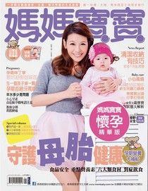媽媽寶寶孕婦版 01月號/2014 第323期