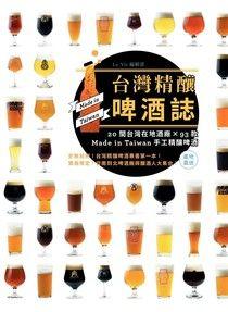 台灣精釀啤酒誌