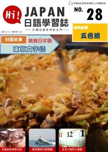 HI!JAPAN日語學習誌 11月號 2017 第28期