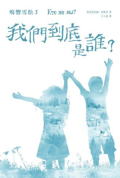 鳴響雪松系列5:我們到底是誰?