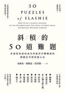 【电子书】斜槓的50道難題