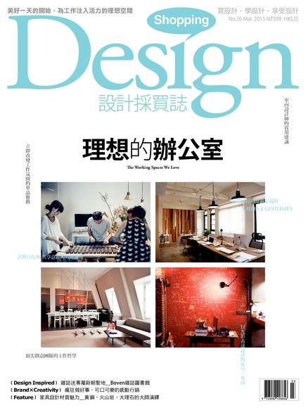 Shopping Design 03月號/2015 第76期