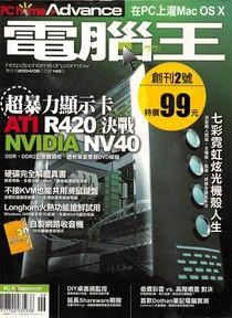 PC home Advance 電腦王 06月號/2004 第2期