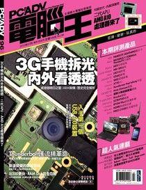 PC home Advance 電腦王 07月號/2012 第96期
