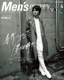 Men's PREPPY 2017年4月號 【日文版】