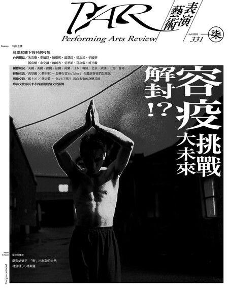 PAR 表演藝術 07月號/2020 第331期