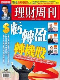 理財周刊 第662期 2013/05/02