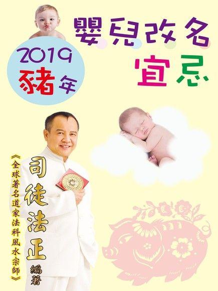 2019豬年嬰兒改名宜忌