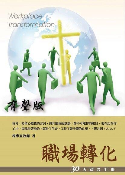 30天禱告手冊10:職場轉化(附音訊版)