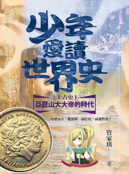 少年愛讀世界史2(上古史I)亞歷山大大帝的時代