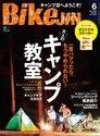 BikeJIN/培倶人 2019年6月號 Vol.196 【日文版】