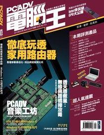 PC home Advance 電腦王 02月號/2013 第103期