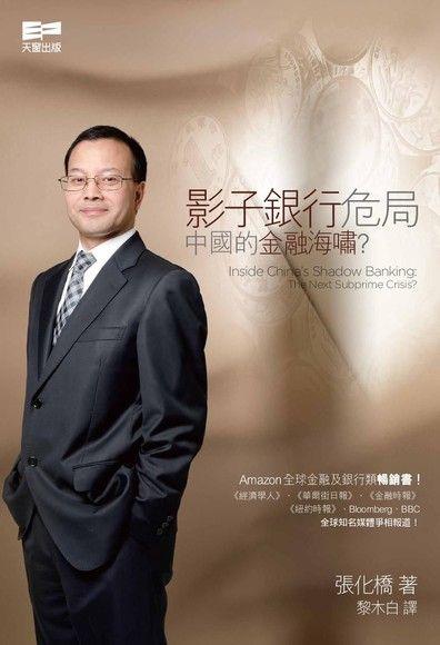 影子銀行危局:中國的金融海嘯?