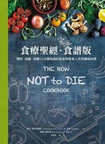食療聖經.食譜版:預防.阻斷.逆轉15大慢性病的全食物蔬食 X 天然調味料理