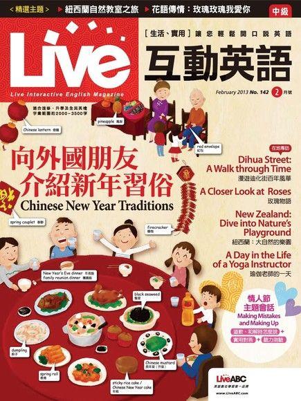 Live互動英語 02月號/2013 第142期