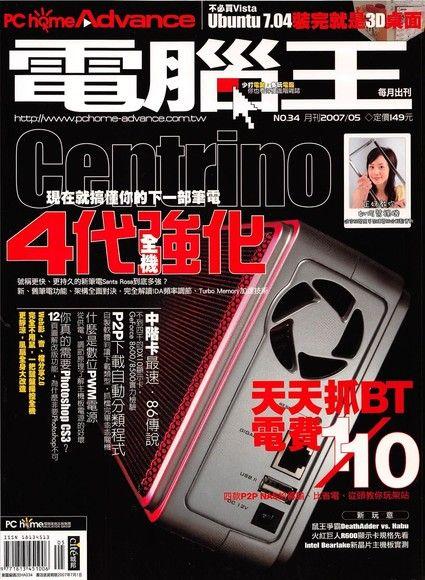 PC home Advance 電腦王 05月號/2007 第34期