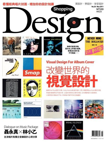 Shopping Design 3月號/2011 第28期
