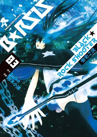 BLACK★ROCK SHOOTER 無垢之魂 (3)