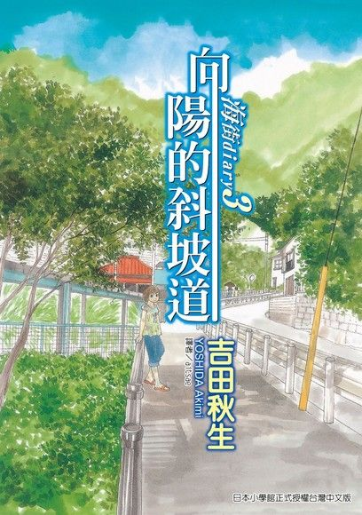 海街diary 3